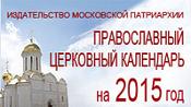 Патриарший календарь на 2015 год