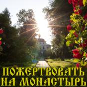 Пожертвовать на монастырь